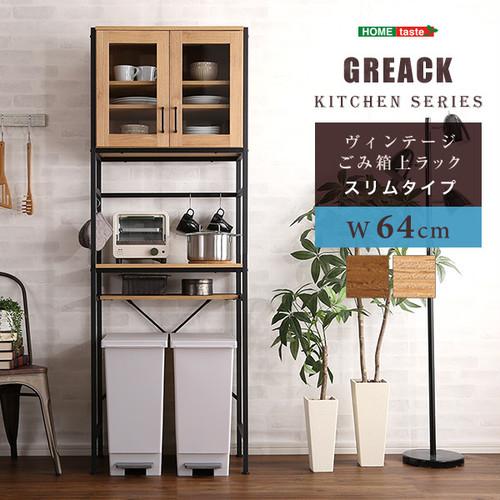 ヴィンテージごみ箱上ラック スリムタイプ 【GREACK-グリック-】 GCK-T2S