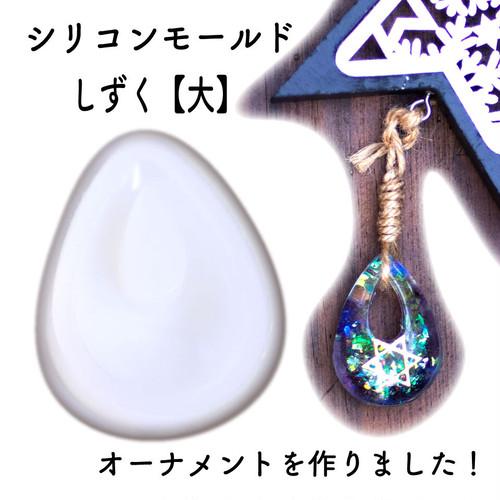 【雫(大)モールド】アクセサリー用シリコンモールド