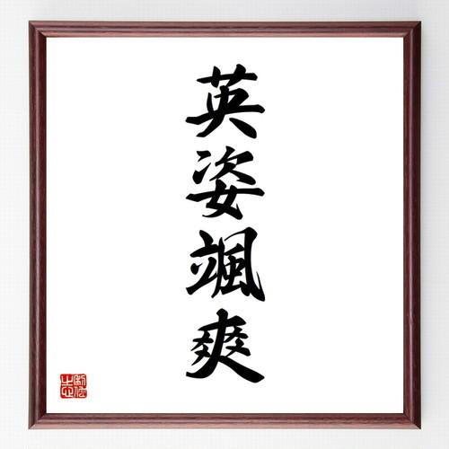 四字熟語書道色紙『英姿颯爽』額付き/受注後直筆(千言堂)Z0956