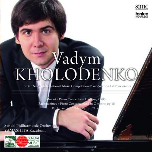 ヴァディム・ホロデンコ/第4回仙台国際音楽コンクール ピアノ部門第1位