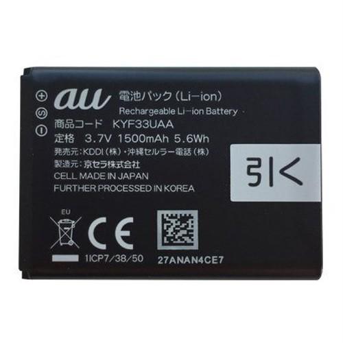 au エーユー TORQUE X01 KYF33用 電池パック KYF33UAA 送料無料