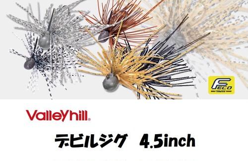 Valley hill / デビルジグ NS 4.5インチ