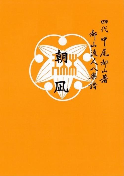 T32i541 ASANAGI(Shakuhachi/Y. Ensho Shodai /Full Score)