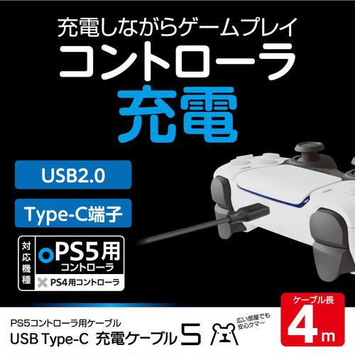 PS5 SWITCH スイッチ 充電ケーブル Type-C 『USB Type-C充電ケーブル5(4m)』 レターパックプラス【 20005 / 4945664122728 】