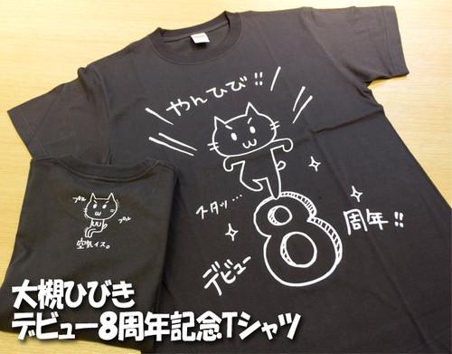 大槻ひびき 8周年記念Tシャツ