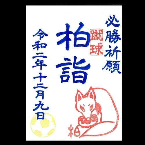 【12月9日】蹴球朱印・柏詣・柏リモート詣(通常版・文字カラー)