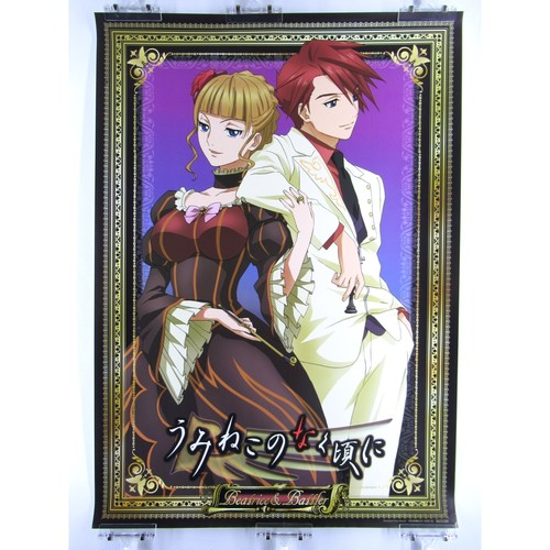 Umineko When They Cry Beatrice & Battler - B2 size Japanese Anime Poster