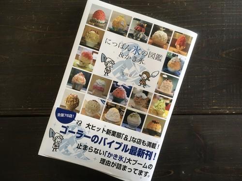 ゴーラーのバイブルに楽園珈琲掲載!!にっぽん氷の図鑑『&かき氷』