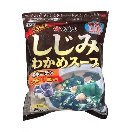 コストコ 大森屋 しじみわかめスープ33パック    Costco Shijimi Clam&Seaweed soup 33packs