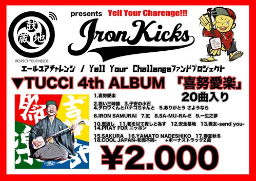 TUCCI 4th ALBUM 喜努愛楽