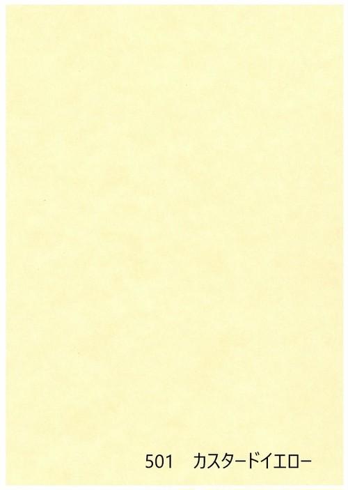 インテリアふすま紙パレット501  カスタードイエロー (ふすま紙/インテリアふすま紙/カラーふすま紙/和紙/大きな紙/DIY/白いふすま紙)