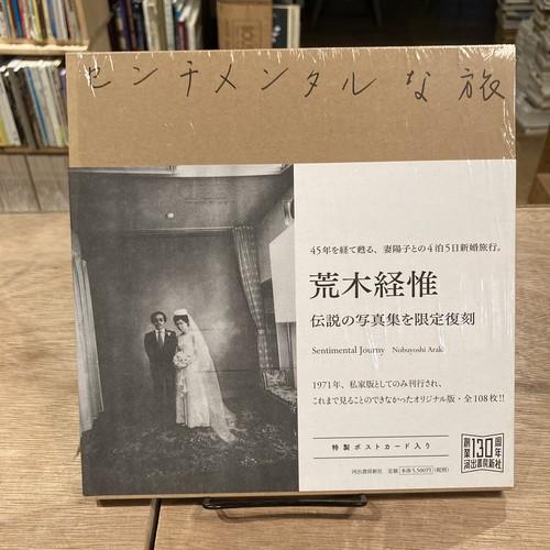 センチメンタルな旅 / 荒木経惟