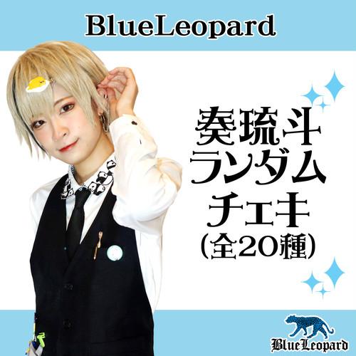 【BlueLeopard】 奏琉斗卒業式ランダムチェキ(全20種)