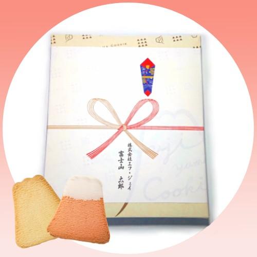 【のし対応可】フジヤマクッキー 10枚入り  紺箱 プレーン&ホワイトチョコ 紙袋付き