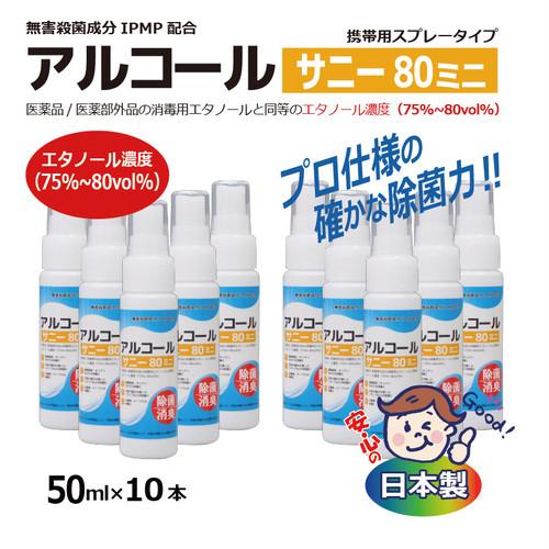 【消毒用】アルコール サニー80ミニ(50ml×10本) 高濃度75%~80vol% 殺菌成分IPMP配合【アトマイザー】[980995]