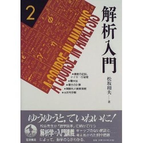 松坂和夫(著)解析入門2巻 全解答+雑記ノート
