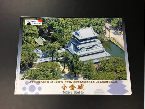 小倉城クリアファイル