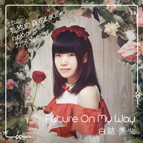 白結美心 3rd single『Future on my way』Type-B