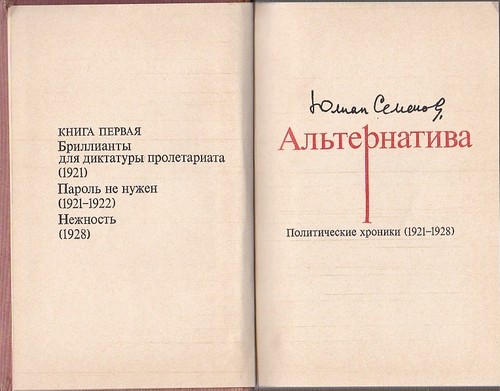 「Альтернатива」第1巻 ユリアン・セミョーノフ