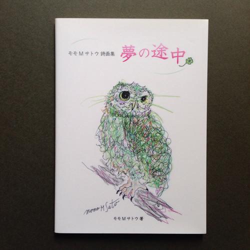 モモMサトウ詩画集「夢の途中」b002