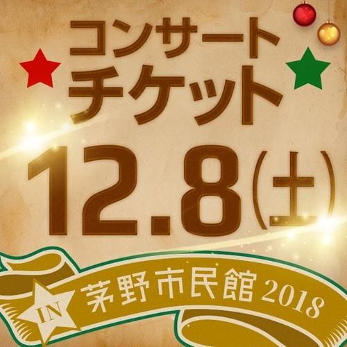 12/8 茅野市民館コンサートチケット クリスマスパーティーライブ