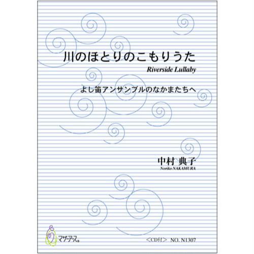 N1307 Riverside Lullaby(Song and Yodhi-fue/N. NAKAMURA /Full Score)