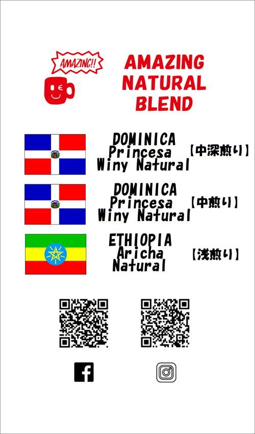 『AMAZING Natural Blend(うめきたブレンド)』   250g