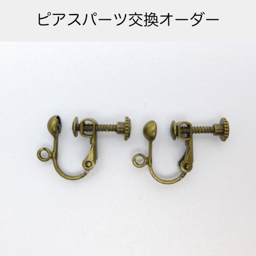 【ピアスパーツ交換オーダー】イヤリングパーツ:真鍮古美色