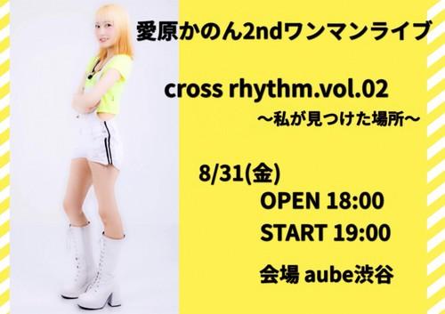 愛原かのん 2nd ONEMAN LIVE cross rhythm vol.2 ライブチケット