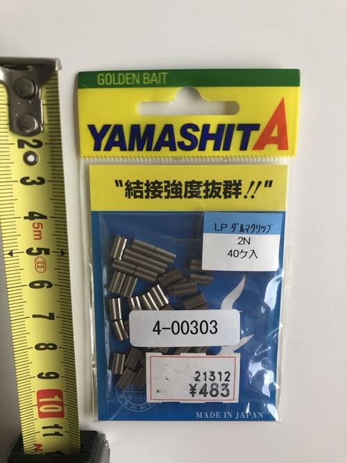 YAMASHITA LPダルマクリップ 2N 40個入 4-00303