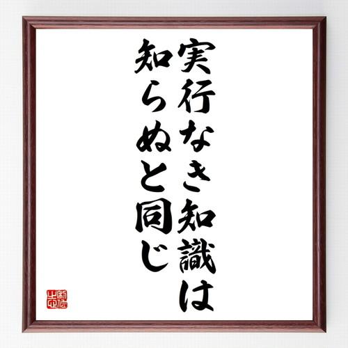 名言色紙『実行なき知識は知らぬと同じ』額付き/受注後直筆/Z0141