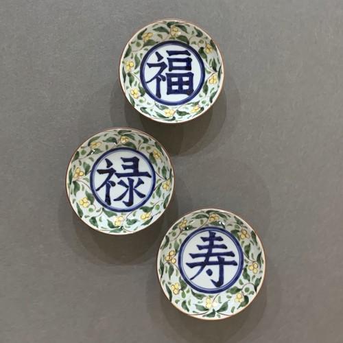 染錦字文  反4.5寸皿《岩永 浩》