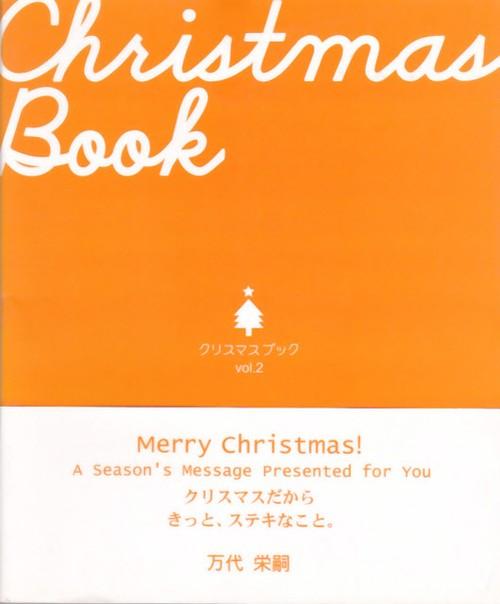クリスマスブックVol.2