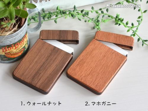 木製名刺入れ【シンプル】