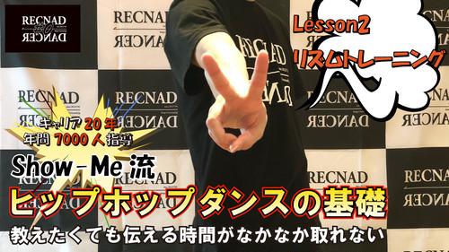 【HIP HOP DANCEの基礎.2】Show-me流 リズムトレーニング編