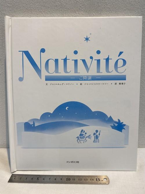 A pop-up しかけ絵本 NATIVITE -ご降誕-  ドン・ボスコ社