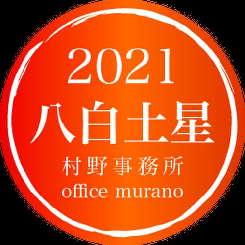【八白土星10月生】吉方位表2021年度版【30歳以上用裏技入りタイプ】