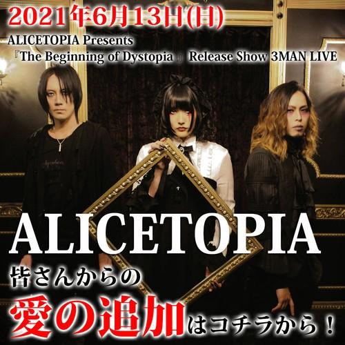 【愛の支援】ALICETOPIA (6/13)