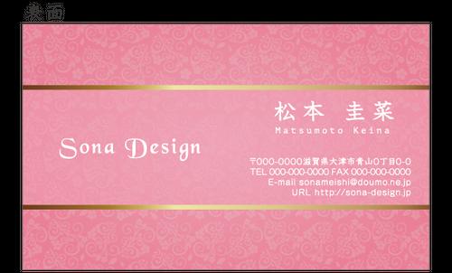 片面名刺・ゴージャスフラワー ピンク 100枚