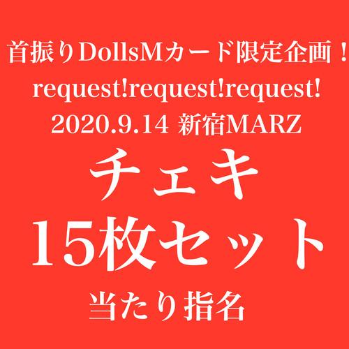 【チェキ】首振りDollsMカード限定企画!  request!request!request! 2020.9.14 新宿MARZ  チェキ15枚セット(当たり指名)