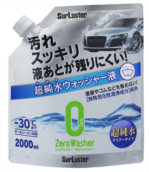 ゼロウォッシャー [超純水クリアータイプ](S-103)