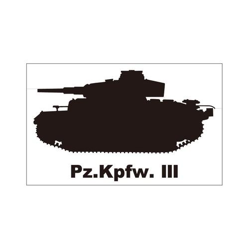 戦車ステッカー III号戦車