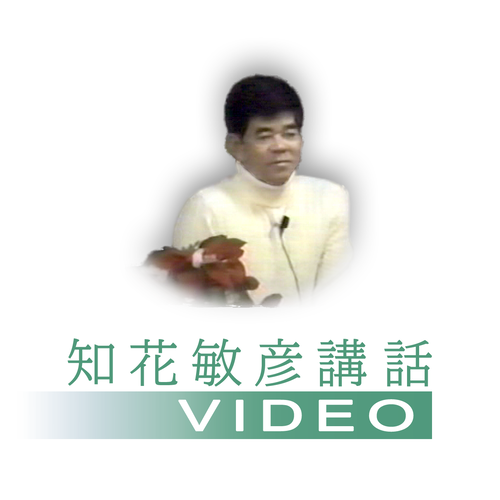 A116 1988.12.24 クリスマス研修会イエス・キリスト