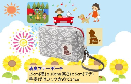 ワンコの消臭活性炭マナーポーチ ~ お散歩のおともに! ~ 犬 お散歩バッグ