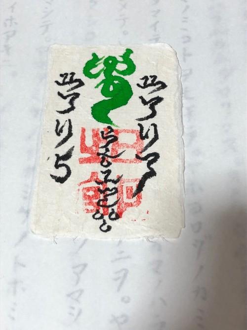 神代文字携帯用手漉き和紙