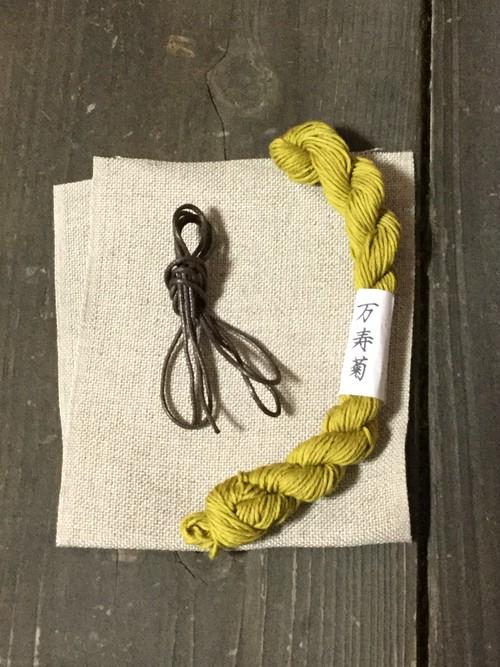 つづれや ミニ巾着キット 草木染め糸付き