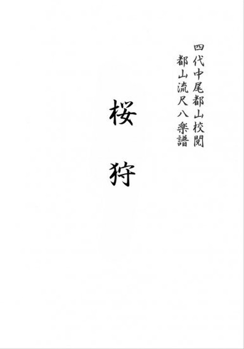 T32i265 SAKURAGARI(Shakuhachi/Y. Kengyo /Full Score)