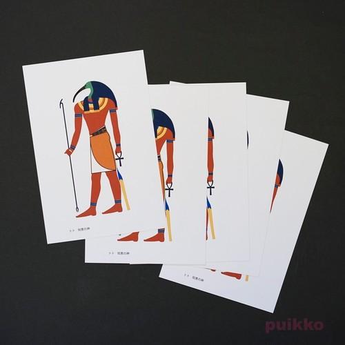 ポストカード(5枚セット) エジプト神話の神 トト