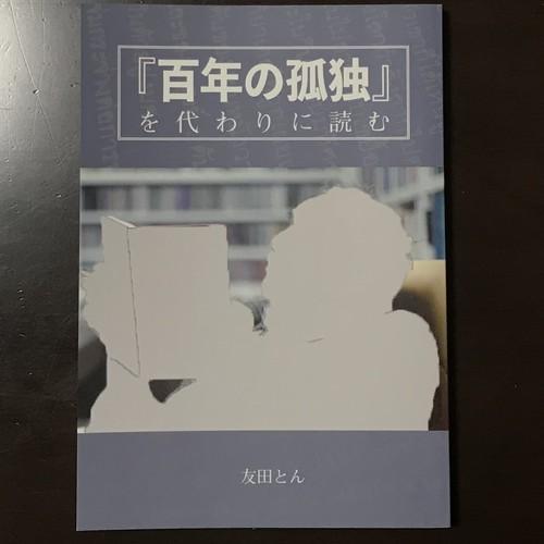 【新刊】『「百年の孤独」を代わりに読む』著:友田とん
