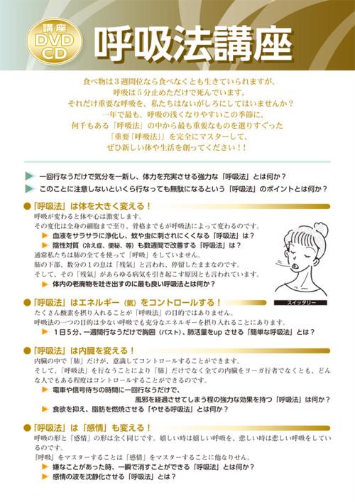 DVD&CD 呼吸法講座
